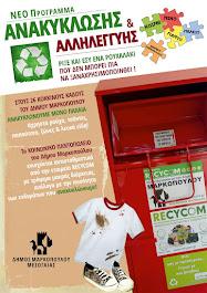 ανακυκλωση παλαιων ρουχων, ζευγαριων παπουτσιων, ζωνων, τσαντων & λευκων ειδων