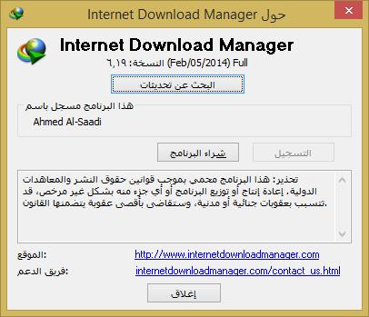 برنامج Internet Download Manager final