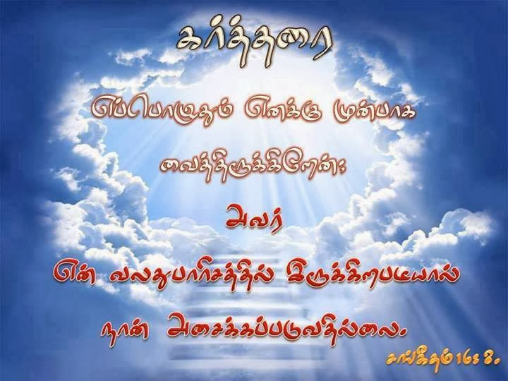 Tamil Christian Wallpapers Cute Tamil Bible Verse Wallpapers