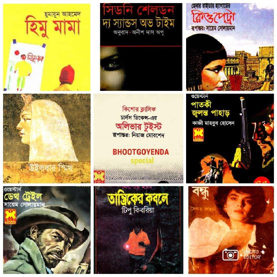 গল্প | কবিতা | ইবুক লাইব্রেরি