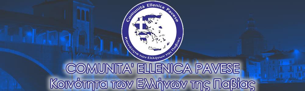 Comunità Ellenica Pavese - Κοινότητα των Ελλήνων της Παβίας