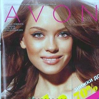 Catalog Avon C10 luna iulie 2013
