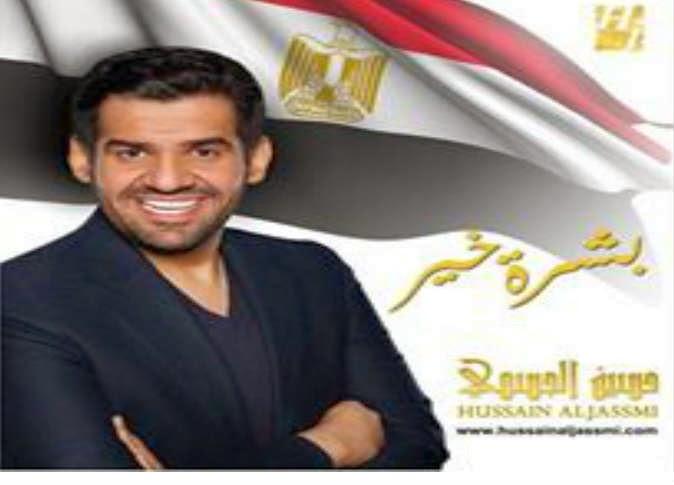 حسين الجسمي يحيي حفل تنصيب الرئيس عبدالفتاح السيسي، الأحد، «دون مقابل»