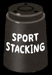 スポーツスタッキングのカップのイラスト(黒)