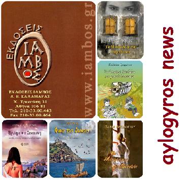 Βιβλία για απαιτητικούς αναγνώστες...