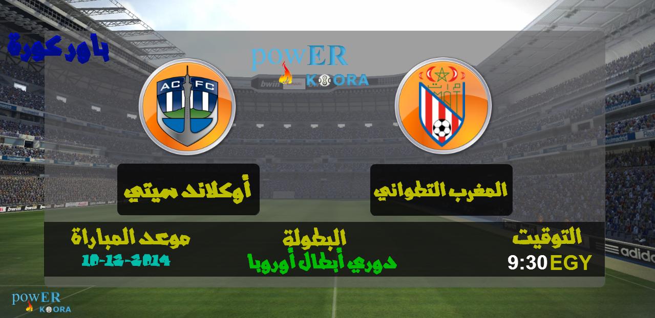 مشاهدة مباراة المغرب التطواني وأوكلاند سيتي بث مباشر اليوم 10-12-2014 Mog-auc