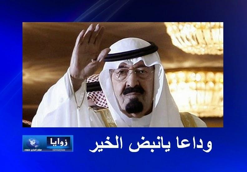 البقاء لله خادم الحرمين الملك عبدالله في ذمة الله %D9%86%D9%84%D9%86%D9%84