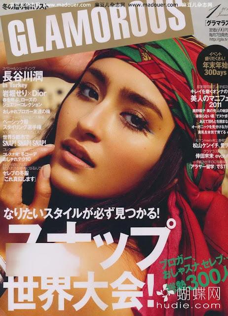 glamorous january 2011 japanese magazine scans