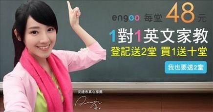 Engoo 線上英文學習網站,登錄免費送二堂: 想學英文趁現在!Engoo線上英文周年慶活動開跑囉!