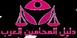 المحامي محمد عبد الفتاح