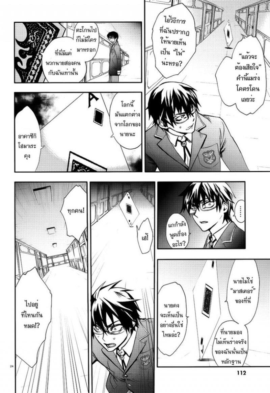 อ่านการ์ตูน Kyokou no Ou 1 ภาพที่ 24