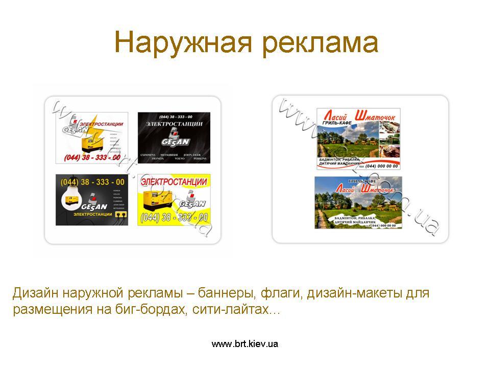 Дизайн макета презентации