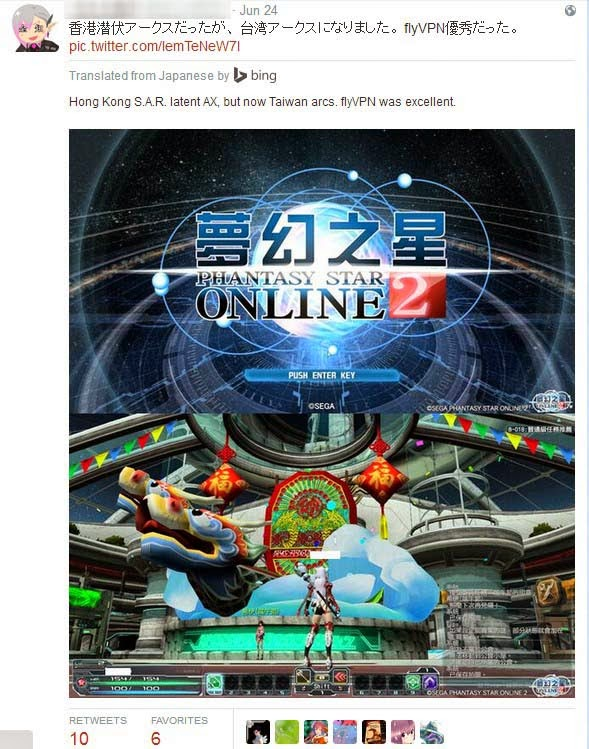 Best game vpn for accessing game servers worldwide play phantasy star