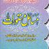 Masail Mastoorat pdf urdu Book