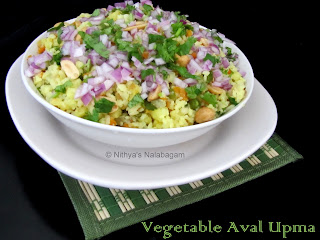 Vegetable Poha | Vegetable Aval upma