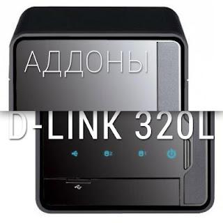 Настройка D-link 320l через аддоны