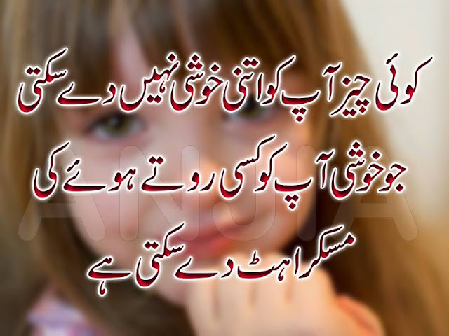 Poetry Romantic & Lovely , Urdu Shayari Ghazals Baby Videos Photo Wallpapers & calendar 2017: My ...