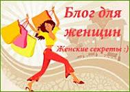Блог для женщин :)