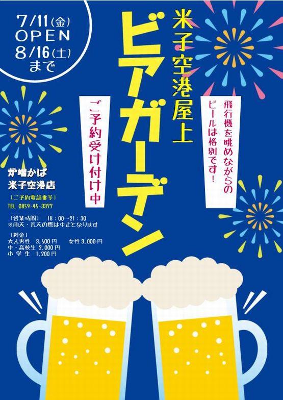 空港ビアガーデン開催中!! (7/5→8/17・米子鬼太郎空港 屋上展望デッキ)