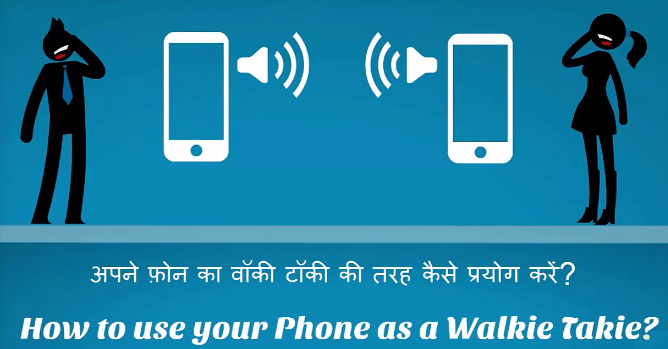 How to Convert Android Smartphone in Walkie Talkie