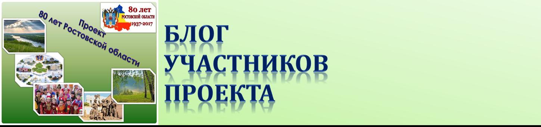 """Региональный проект       """"80 лет Ростовской области"""""""