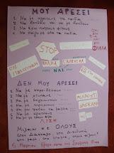 Ημέρα Κατά της Σχολικής Βίας