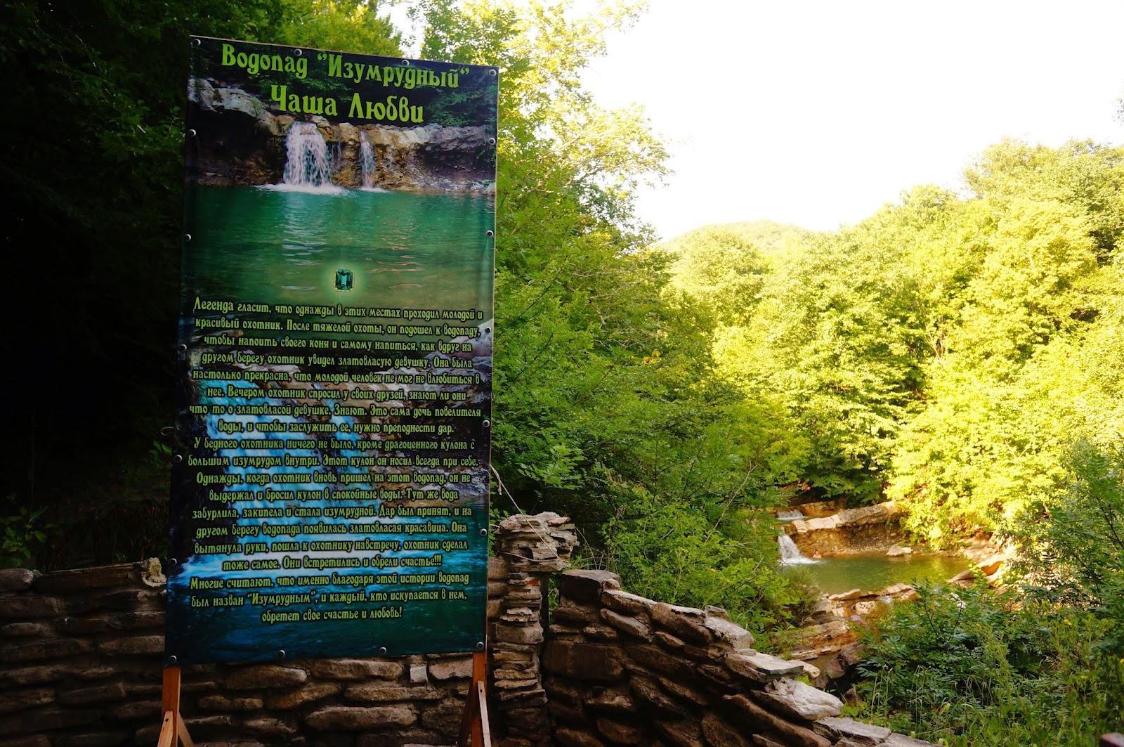 Водопад-Изумрудный