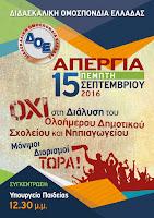 Αφίσα της ΔΟΕ