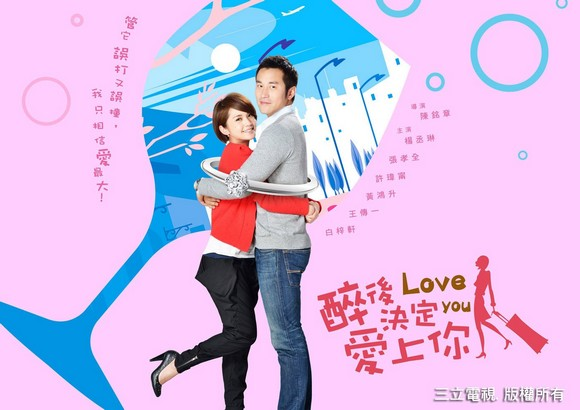 JUST ABOUT ANYTHING: Taiwanese Drama Love You/醉後決定愛上你 / Zui ...