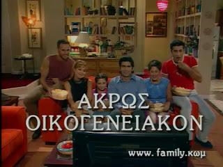 ΑΚΡΩΣ ΟΙΚΟΓΕΝΕΙΑΚΟΝ
