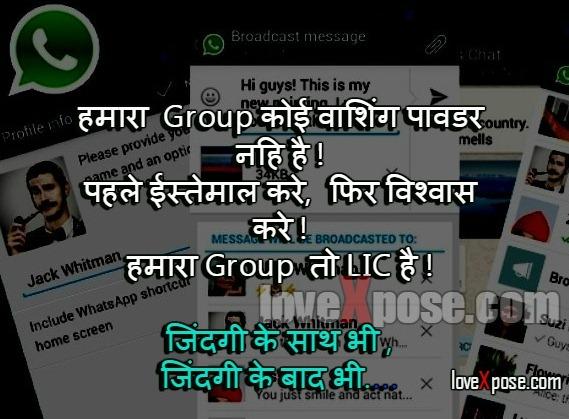 Whatsapp real masti