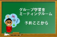 ・グループ学習室・ミーティングルーム予約