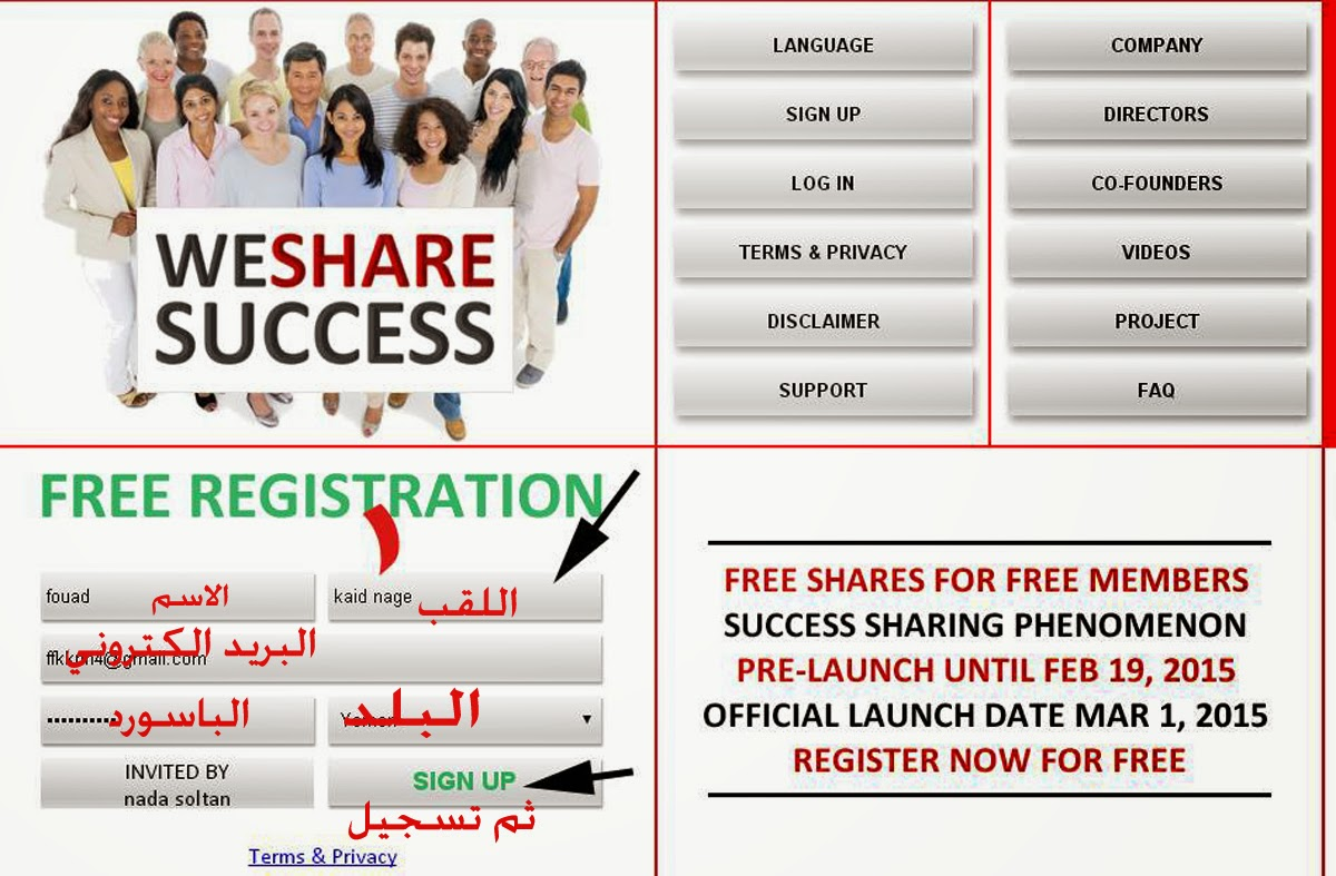 احصل شهرى شركة share success 3.jpg