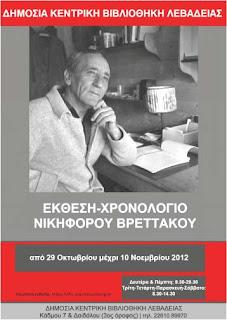 ΔΗΜΟΣΙΑ ΒΙΒΛΙΟΘΗΚΗ ΛΕΒΑΔΕΙΑΣ:  Έκθεση  «χρονολόγιο Νικηφόρου Βρεττάκου-1911-1991»