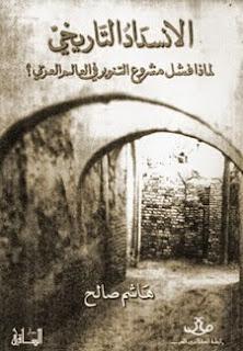 الانسداد التاريخي: لماذا فشل مشروع التنوير في العالم العربي ؟ - هشام صالح