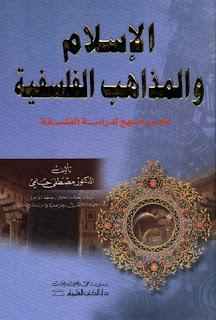 كتاب الإسلام والمذاهب الفلسفية - مصطفى حلمي