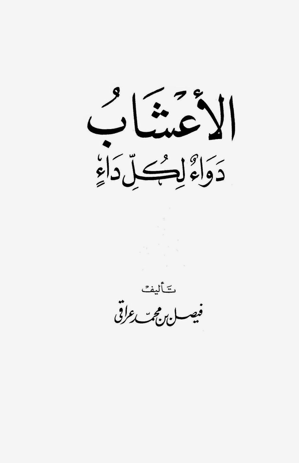 الأعشاب دواء لكل داء - فيصل عراقي pdf