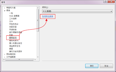Visual Studio 取得其他語言畫面