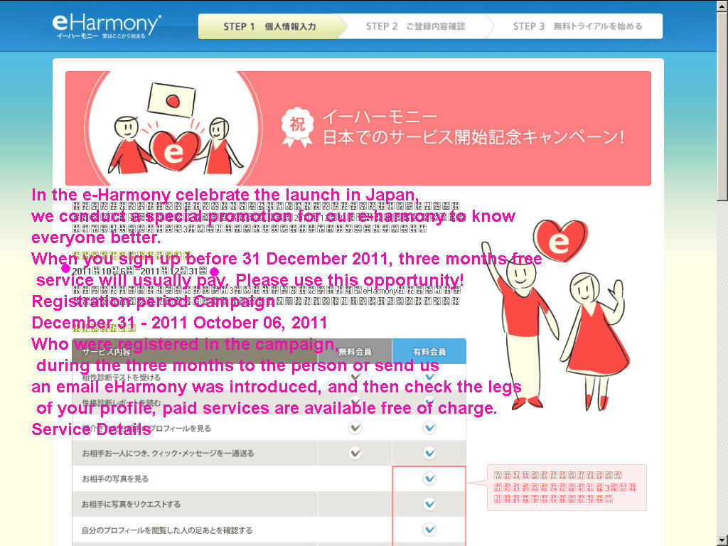 Eharmony 3 Subscription Coupons For Month