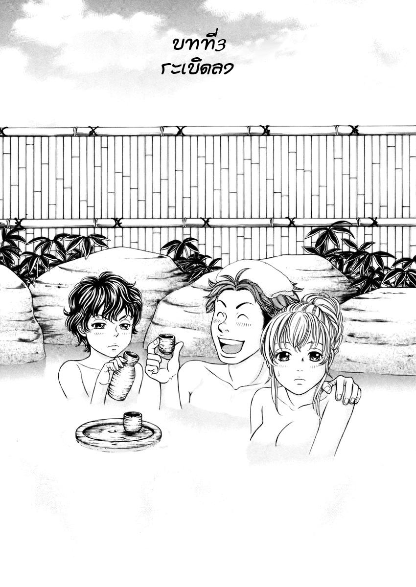 อ่านการ์ตูน Hetakoi 3 ภาพที่ 1