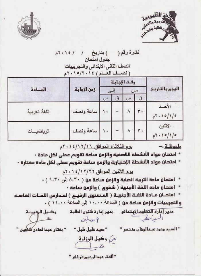 جداول امتحانات فرق ابتدائى الترم الأول 2015 لمحافظة القليوبية 10423349_65550157123