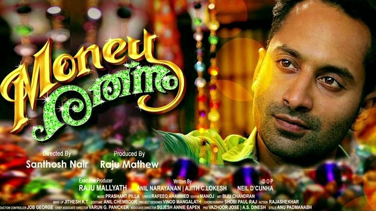 Money Ratnam Malayalam Movie