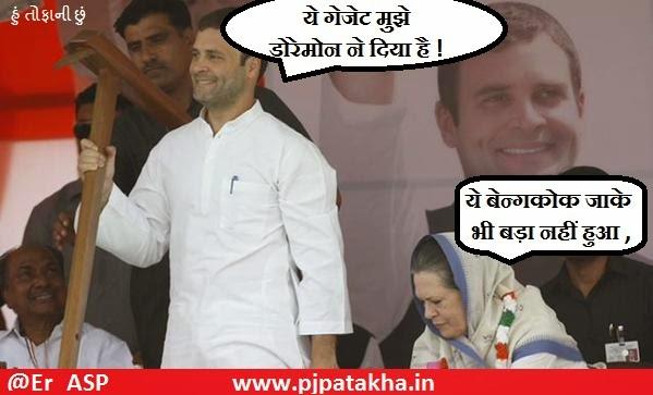 Rahul gandhi joke