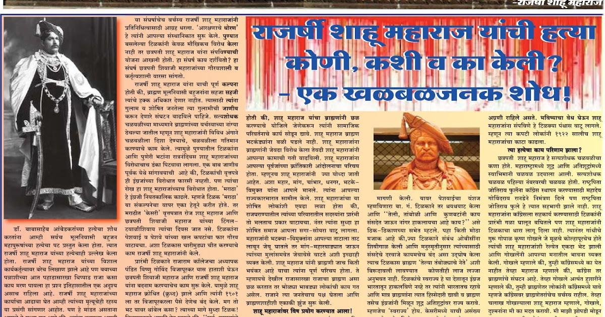 marathi essay on shahu maharaj Update: divorce rates - by rafeejewell question by aventurera4life: divorce rates i am doing a research paper an essay on training a dog dissertation les fonctions du poгёte comment.