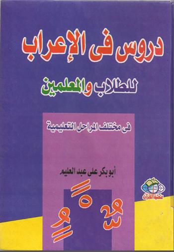 دروس في الاعراب للطلاب والمعلمين - أبو بكر عبد العليم pdf
