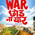 War Chod Na Yaar (2013 Film)
