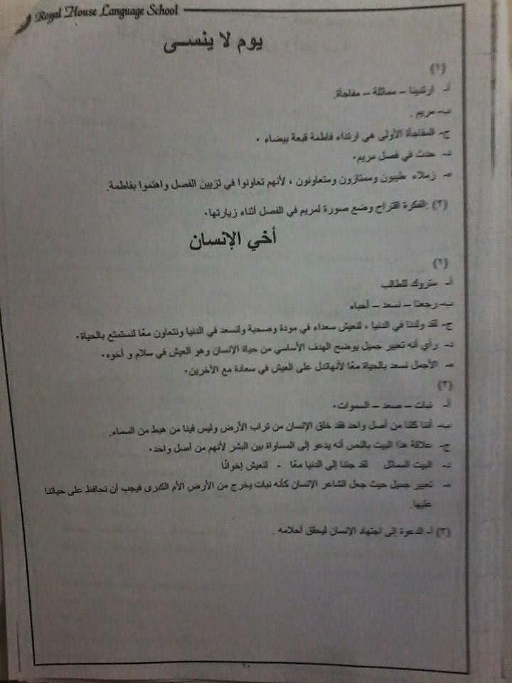 حل أسئلة كتاب المدرسة عربى للصف السادس ترم أول طبعة 2015 المنهاج المصري 10882226_15509094851