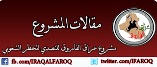 هل إقليم الرافدين خيانة للعراق؟ بقلم : عمر عبد العزيز الشمري