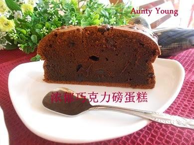 ... (安迪漾): 浓郁巧克力磅蛋糕(Deep Chocolate Pound Cake