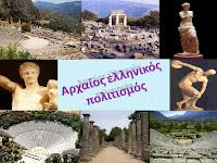 Πως χάθηκε και γιατί ο Αρχαίος Ελληνικός πολιτισμός